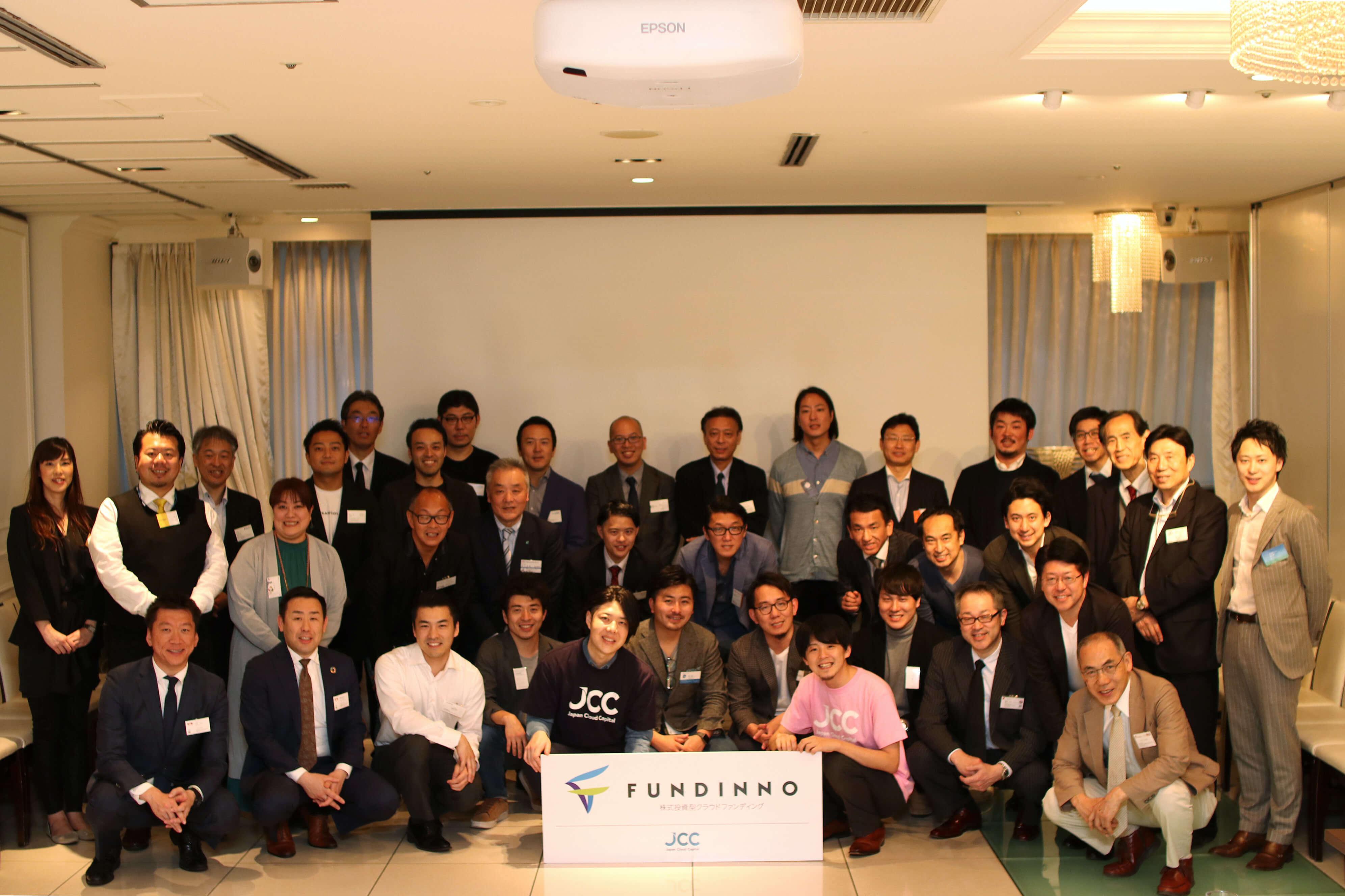 FUNDINNOカンファレンス FUNDINNO1号案件掲載より「2周年記念会」開催