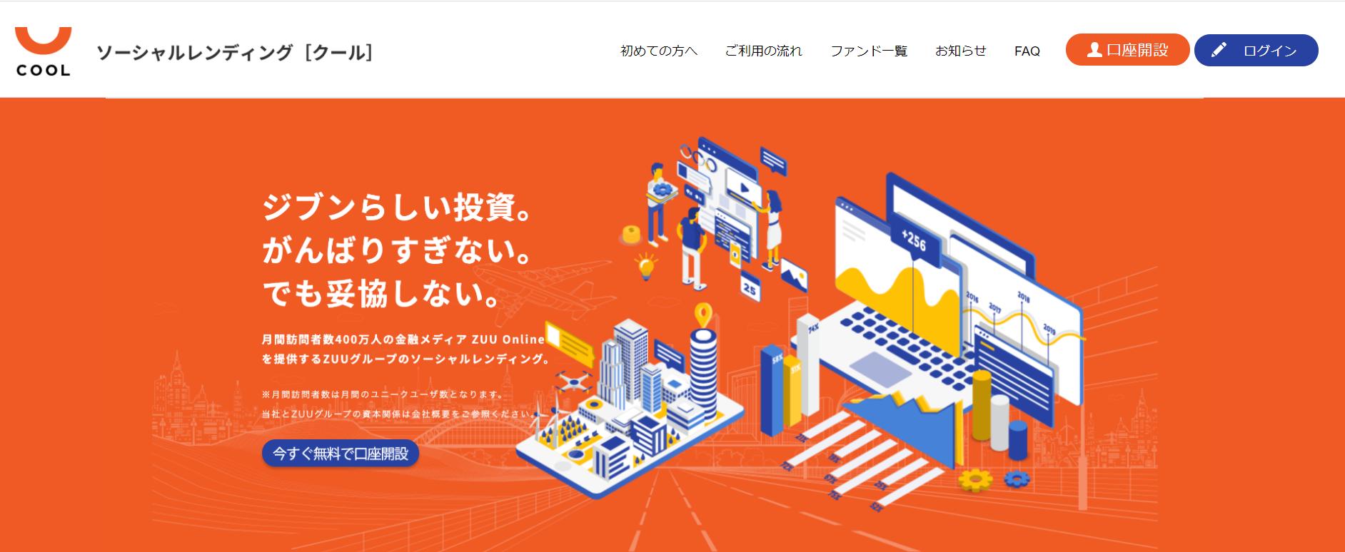 ソーシャルレンディング サービス「COOL」、日本保証との業務提携及び保証提携のお知らせ