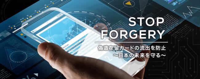 日本に蔓延する約23万枚の偽造を見抜く「One-Check Tab」を開発・提供する「ワンチェック」株式投資型クラウドファンディングを開始