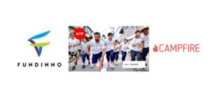 日本最大の『株式型・購入型のクラウドファンディング 同時に掲載!』
