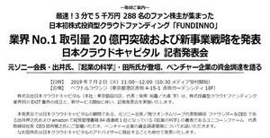 記者会見お知らせ! 「FUNDINNO」業界No.1取引量20億円突破および新事業戦略を発表