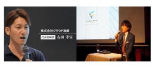 札幌 産学連携『Matching HUB Sapporo 2018』「大学と地域の未来」 〜北海道と北陸の地域活性化に向けて~