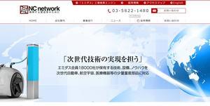 日本クラウドキャピタル、NCネットワークと業務提携 ~クラウドファンディングで、中小製造業のスタートアップをサポート~