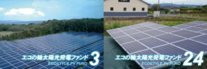 太陽光投資ファンド「エコの輪クラウドファンディング」3号・24号ファンドの分配実績を公開