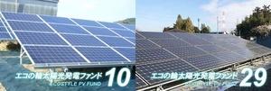 太陽光投資ファンド「エコの輪クラウドファンディング」10号・29号ファンドの分配実績を公開