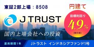 【SAMURAI】新商品「Jトラスト インドネシアファンド1号」(年目標利回り:4.9%(税引前))の募集を開始しました!