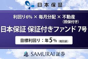 新商品 『【利回り5% × 毎月分配 × 不動産担保】日本保証 保証付きファンド7号』を公開