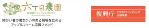 投資型クラウドファンディング「Sony Bank GATE 」新規ファンド募集のお知らせ (復興庁クラウドファンディング支援事業対象ファンド)
