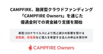 株式会社CAMPFIRE、旅館業・飲食業をはじめとした法人を対象に融資型クラウドファンディング「CAMPFIRE Owners」を通じた優遇金利での資金繰り支援を開始