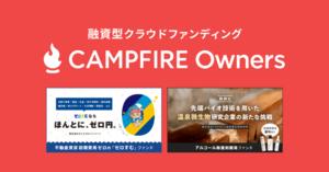 融資型クラウドファンディング「CAMPFIRE Owners」、2つのファンド募集の取扱いを本日より開始