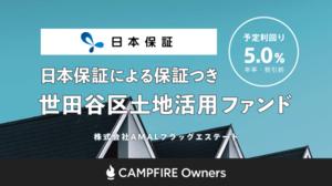 融資型クラウドファンディング「CAMPFIRE Owners」、日本保証と提携し保証つき新ファンドを本日公開