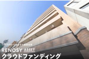 1万円から始められる都心の中古マンションに特化した不動産投資型クラウドファンディング「RENOSY ASSET クラウドファンディング」キャピタル重視型第16号案件の組成を決定