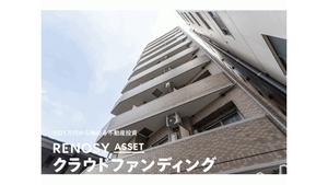 1万円から始められる都心の中古マンションに特化した不動産投資型クラウドファンディング「RENOSY ASSET クラウドファンディング」キャピタル重視型第17号案件の組成を決定