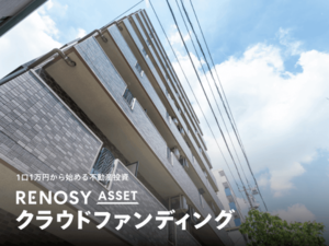 1万円から始められる都心の中古マンションに特化した不動産投資型クラウドファンディング「RENOSY ASSET クラウドファンディング」キャピタル重視型第11号案件の組成を決定!