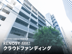 累計応募金額15億円突破!1万円から始められる都心の中古マンションに特化した不動産投資型クラウドファンディング「RENOSY ASSET クラウドファンディング」新たに2件のファンドを組成決定