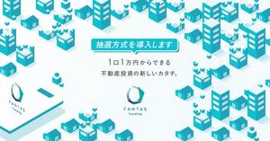 1口1万円からの不動産投資型クラウドファンディング「FANTAS funding」第17回募集にて抽選方式を導入