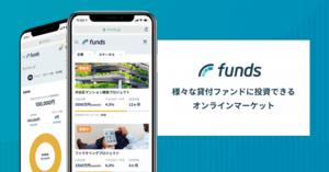 貸付投資のFunds、匿名化解除に対応し貸付先の企業名などの公開方針を発表