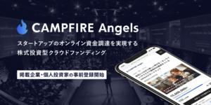 スタートアップのオンライン資金調達を実現する株式投資型クラウドファンディング「CAMPFIRE Angels」2020年8月17日提供開始