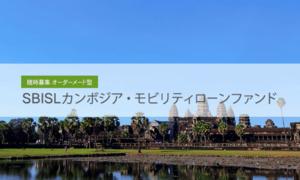 カンボジア自動車分野における社会的課題の解決を目指す新商品『カンボジア・モビリティローンファンド』組成のお知らせ