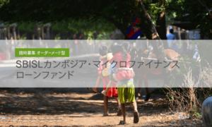 カンボジアにおける貧困問題の解決を目指す新商品『カンボジア・マイクロファイナンスローンファンド』組成のお知らせ