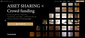 不動産投資型クラウドファンディングサービス『X-Crowd』第2号ファンド、2020年1月30日(木)午後より投資募集開始