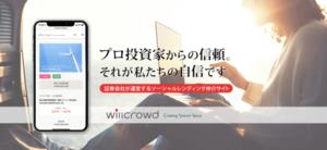 貸付型クラウドファンディング仲介サービスサイト「willcrowd(ウィルクラウド)」2019年10月28日(月)より会員登録の先行予約受付を開始