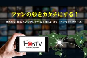 あなたもテレビ局の株主に! 日本初・クラウドファンディングで番組制作するインターネットTV局「F@N TV」