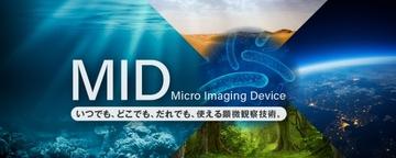 光学技術×半導体技術を融合した顕微観察装置「MID」で科学の発展に貢献する「IDDK」株式投資型クラウドファンディングを開始