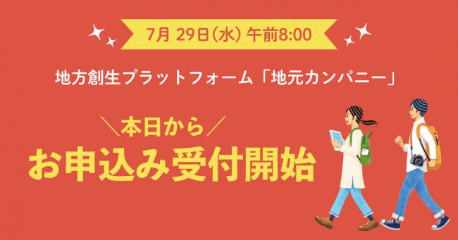 10万円から非上場ベンチャーに投資できる「イークラウド」、地方から上場を目指す「地元カンパニー」の申込み受付を開始