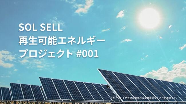 あなたも地球環境を守れる!太陽光発電クラウドファンディング新プロジェクト第一弾が開始