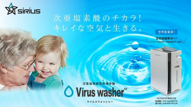 世界新基準!!次亜塩素酸空気清浄機Viruswasher(ウイルスウォッシャー)を9月に発売開始する株式会社シリウスが株式投資型クラウドファンディングFUNDINNO(ファンディーノ)にて資金調達!!