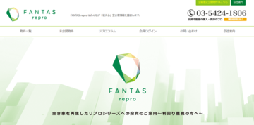 FANTAS technology、全国849万戸の空き家問題解決に取り組む新プロジェクトを始動。明海大学 中城康彦教授が技術顧問に就任