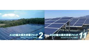 太陽光投資ファンド「エコの輪クラウドファンディング」2号・11号ファンドの分配実績を公開