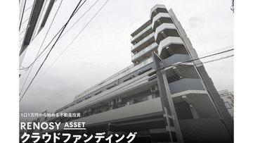 1万円から始められる都心の中古マンションに特化した不動産投資型クラウドファンディング「RENOSY ASSET クラウドファンディング」キャピタル重視型第14号案件の募集を開始