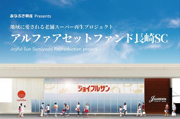 不動産クラウドファンディング「Jointo α」 第8号ファンド 約半日で即募集終了!!