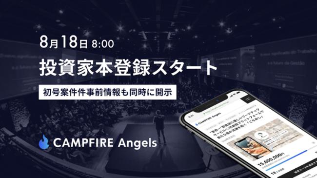 株式投資型クラウドファンディング「CAMPFIRE Angels」ローンチ、本日より投資家本登録開始