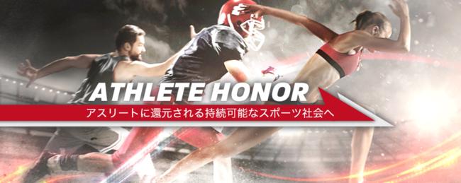 日本最大級!あなたもアスリートと共にスポーツビジネスを始められるチャンス!新しい循環還元型スポーツビジネスのプラットフォーム構築に挑む「ニューネックス」株式投資型クラウドファンディングを開始