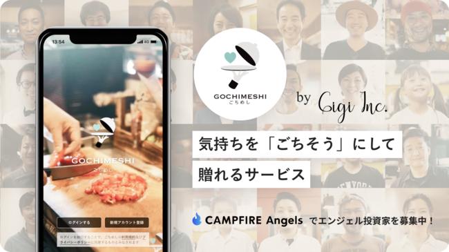 株式投資型クラウドファンディング「CAMPFIRE Angels」初号案件として、ごちめし・さきめしを運営するGigi株式会社が投資家の募集を開始