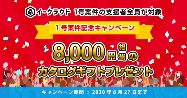 【8,000円相当のカタログギフトがもらえる!】株式投資型クラウドファンディング「イークラウド」、1号案件の支援者全員にプレゼントキャンペーンを実施