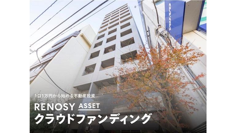 1万円から始められる都心の中古マンションに特化した不動産投資型クラウドファンディング「RENOSY ASSET クラウドファンディング」キャピタル重視型第19号案件の組成を決定