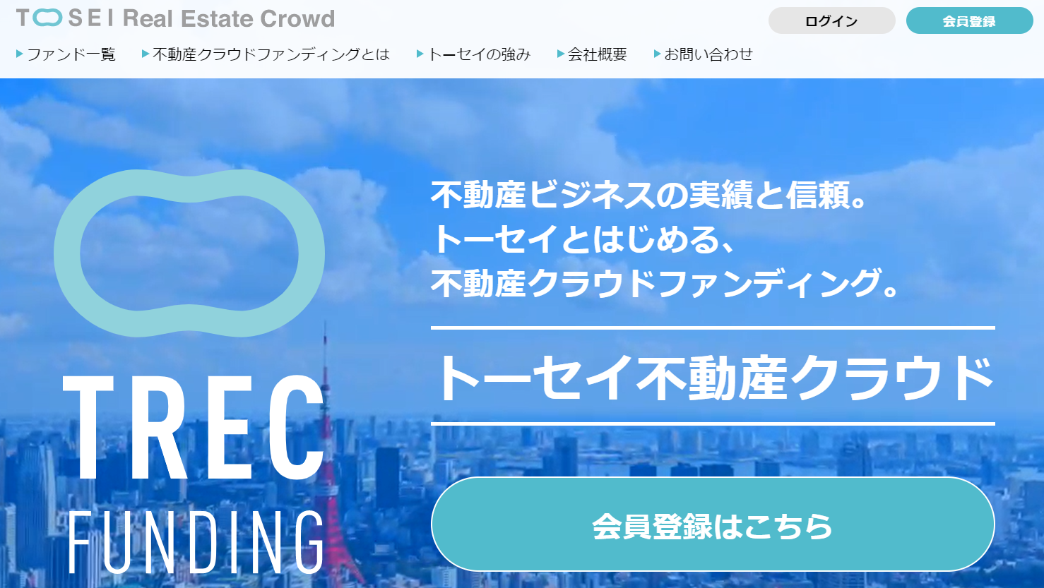 「TREC FUNDING」第1号ファンド 約40分で即時完売!