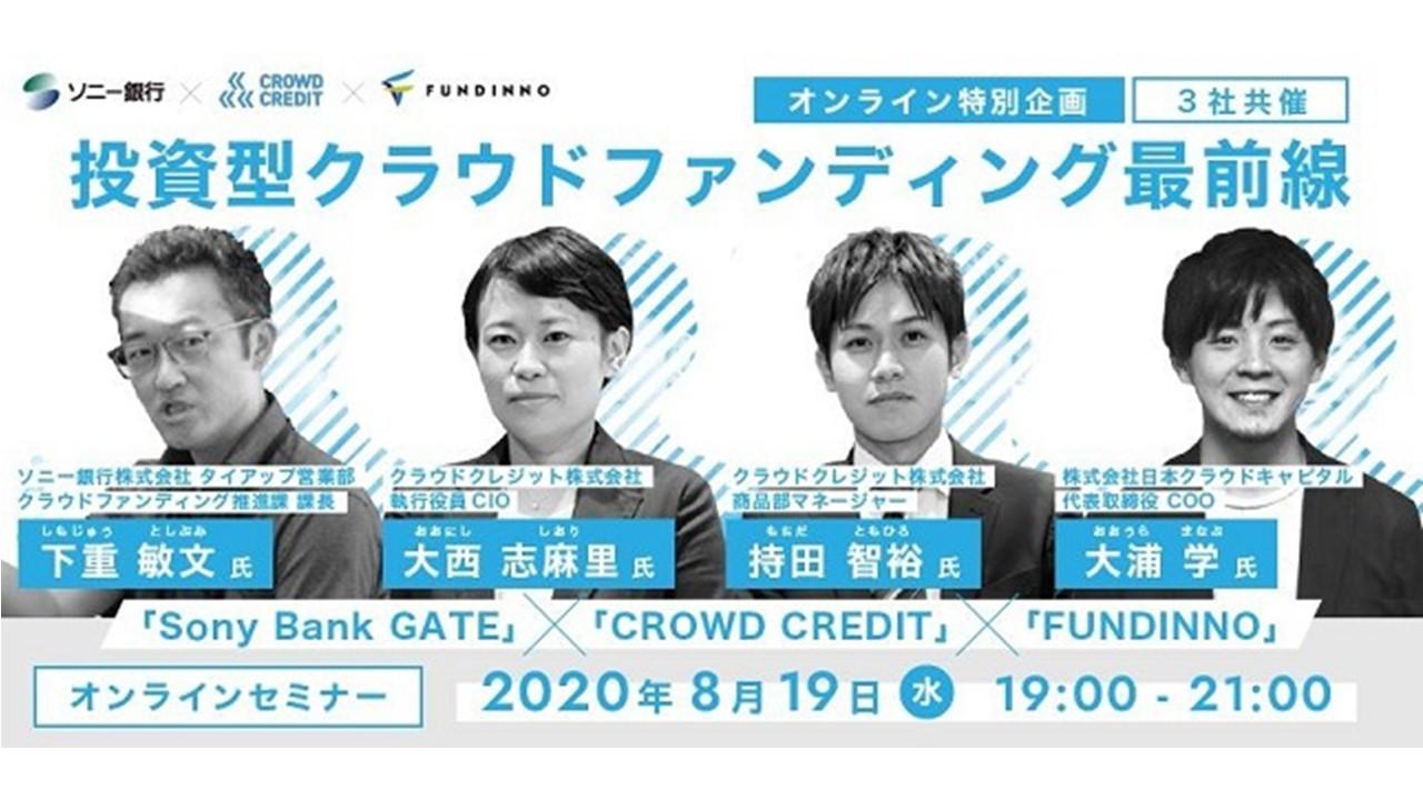 【イベントレポート】8/18開催 <3社共催>「投資型クラウドファンディング最前線」