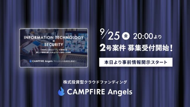 CAMPFIRE Angels、本日より2号案件の事前情報開示スタート、募集開始は「9月25日(金)20:00」を予定