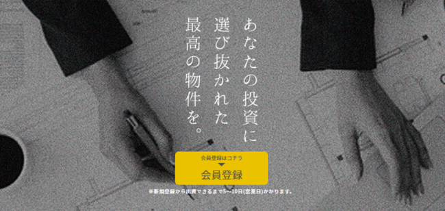 【初のキャピタルゲイン重視型】募集開始のお知らせ!東京都港区の一棟ビルに50万円からスマホで投資が可能