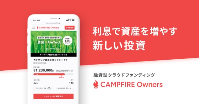 融資型クラウドファンディング「CAMPFIRE Owners」、カンボジア農家支援ファンド5号募集開始