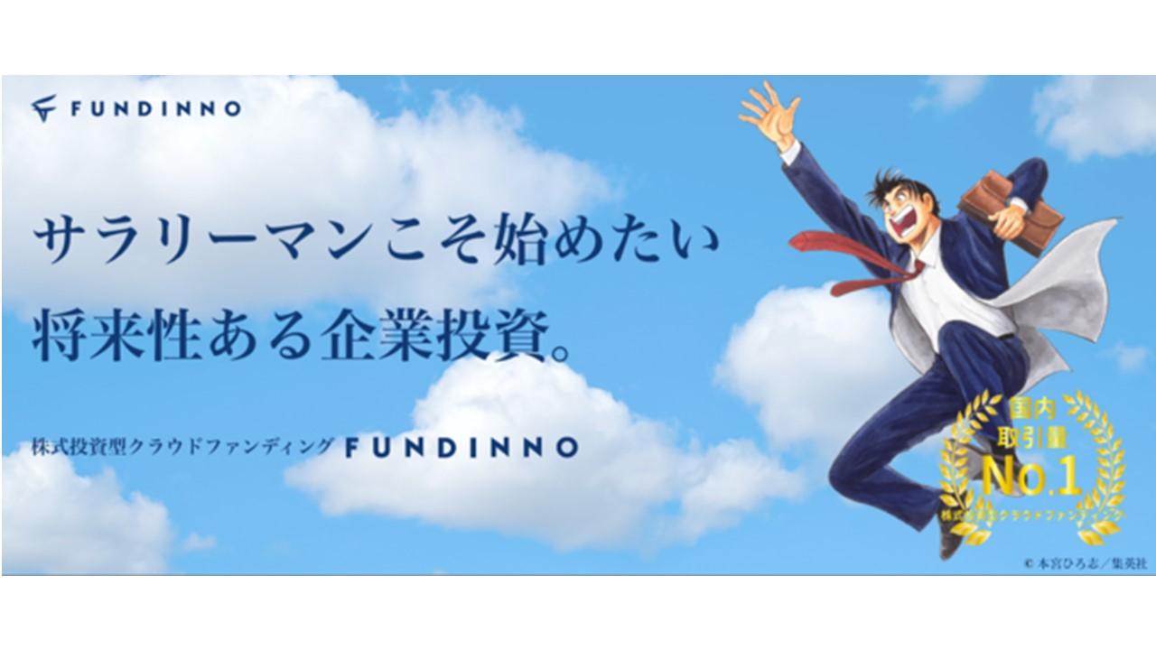 株式投資型クラウドファンディング「FUNDINNO」ヤマト建設「矢島金太郎」氏がサラリーマン投資家としてアンバサダーに就任!まずはサラリーマン投資家応援キャンペーンから!!