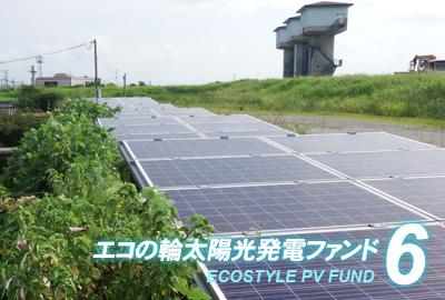太陽光投資ファンド「エコの輪クラウドファンディング」6号ファンドの分配実績を公開
