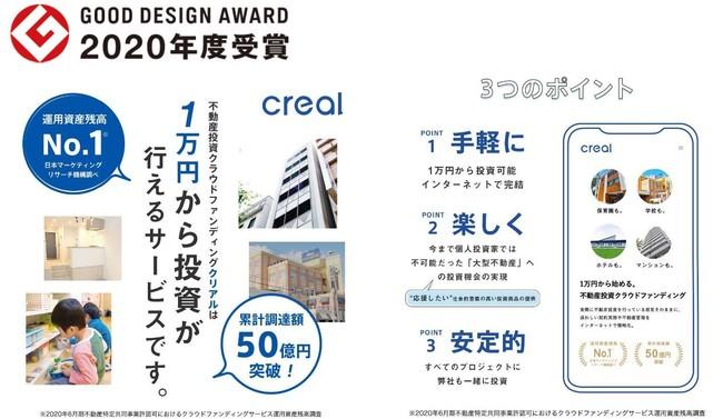 CREALが「2020年度グッドデザイン賞」を受賞