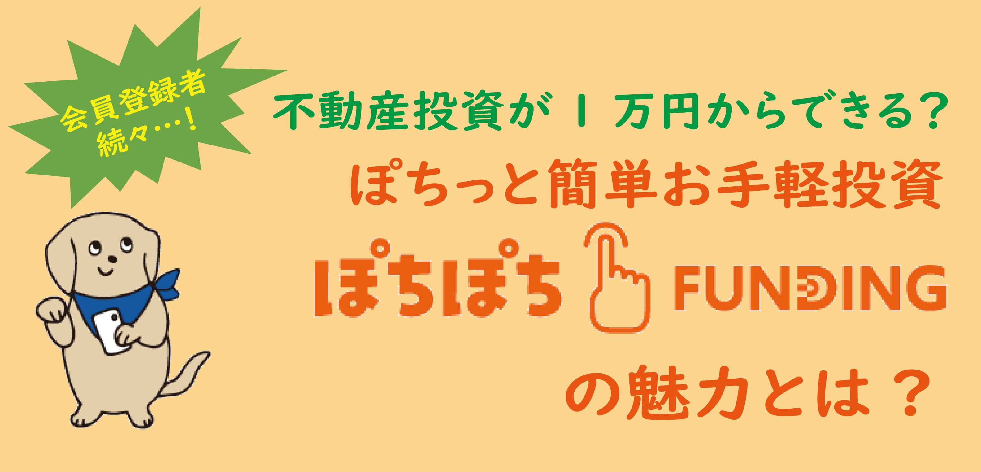 【オンラインセミナー】不動産投資が1万円からできる?ぽちっと簡単お手軽投資「ぽちぽちFUNDING」の魅力とは?