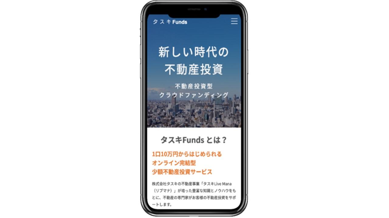 不動産投資型クラウドファンディング「タスキFunds」会員登録受付開始のお知らせ